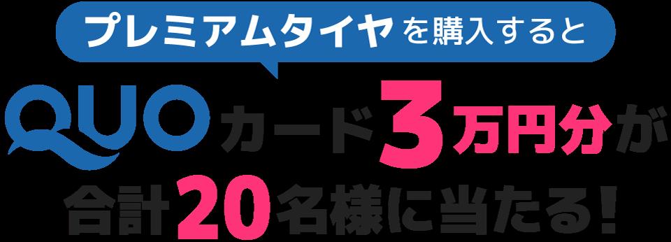 プレミアムタイヤを購入するとQUO(クオ)カード3万円分が合計20名様に当たる!