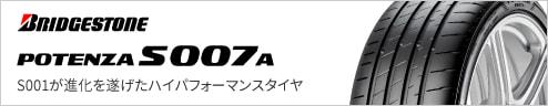 POTENZA S007A(ポテンザ エスゼロゼロセブン)