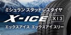 ミシュラン スタッドレスタイヤ X-ICE XI3(エックスアイス エックスアイ スリー)
