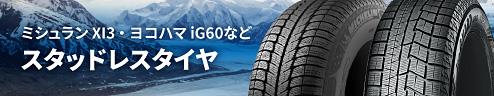 スタッドレスタイヤ(ミシュラン XI3、ヨコハマ iG60など)