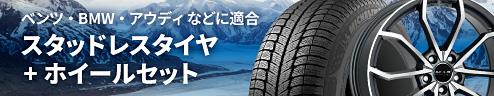 スタッドレスタイヤとホイールのセット(ベンツ、BMW、アウディなどに適合)
