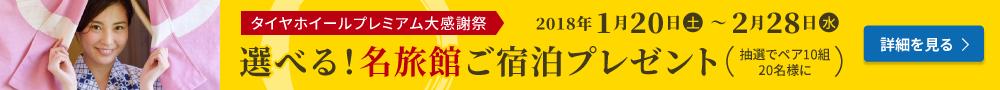 選べる!名旅館ご宿泊プレゼントキャンペーン(抽選でペア10組20名様に/期間:2018年1月20日~2月28日)