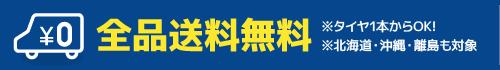 全品送料無料(タイヤ1本からOK/北海道・沖縄・離島も対象)