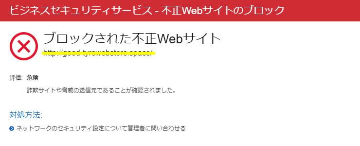 詐欺サイトへのアクセスをブロックした状態の画像