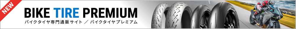 バイクタイヤ専門通販 バイクタイヤプレミアム