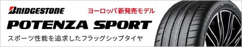 POTENZA SPORT(ポテンザ スポーツ)