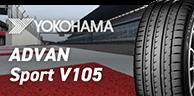 ヨコハマタイヤ/アドバン スポーツ V105